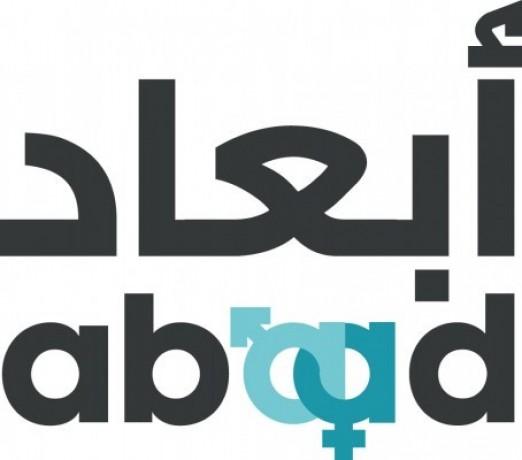 Logo ABAAD